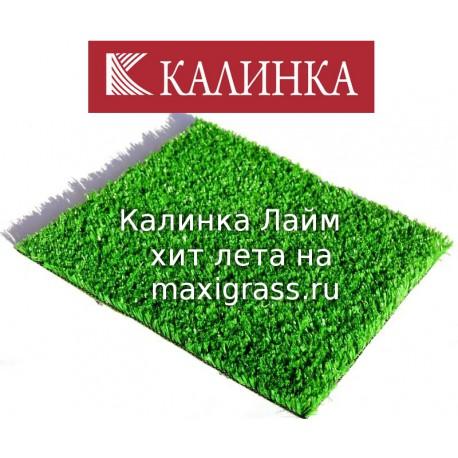 Искусственная трава Калинка Лайм